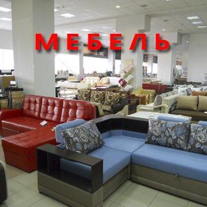 Магазины мебели Лебедяни