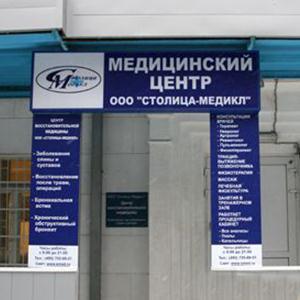 Медицинские центры Лебедяни
