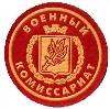 Военкоматы, комиссариаты в Лебедяни