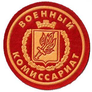 Военкоматы, комиссариаты Лебедяни